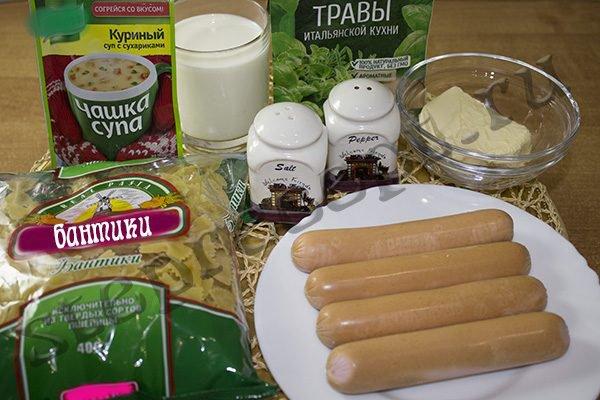Макароны со сливочным соусом за 20 минут