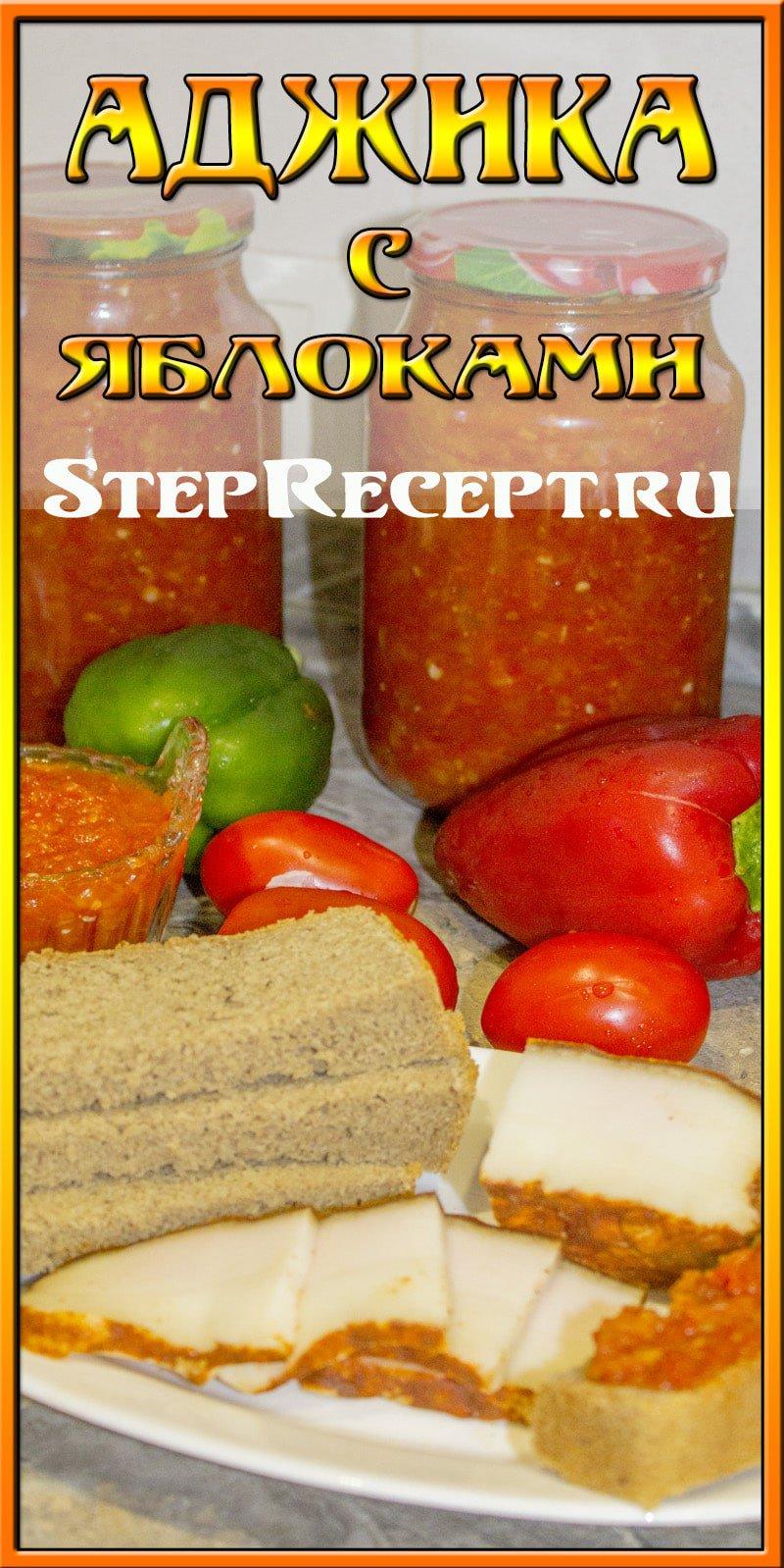 Острая аджика из помидор и перца с яблоками - заготовки на зиму