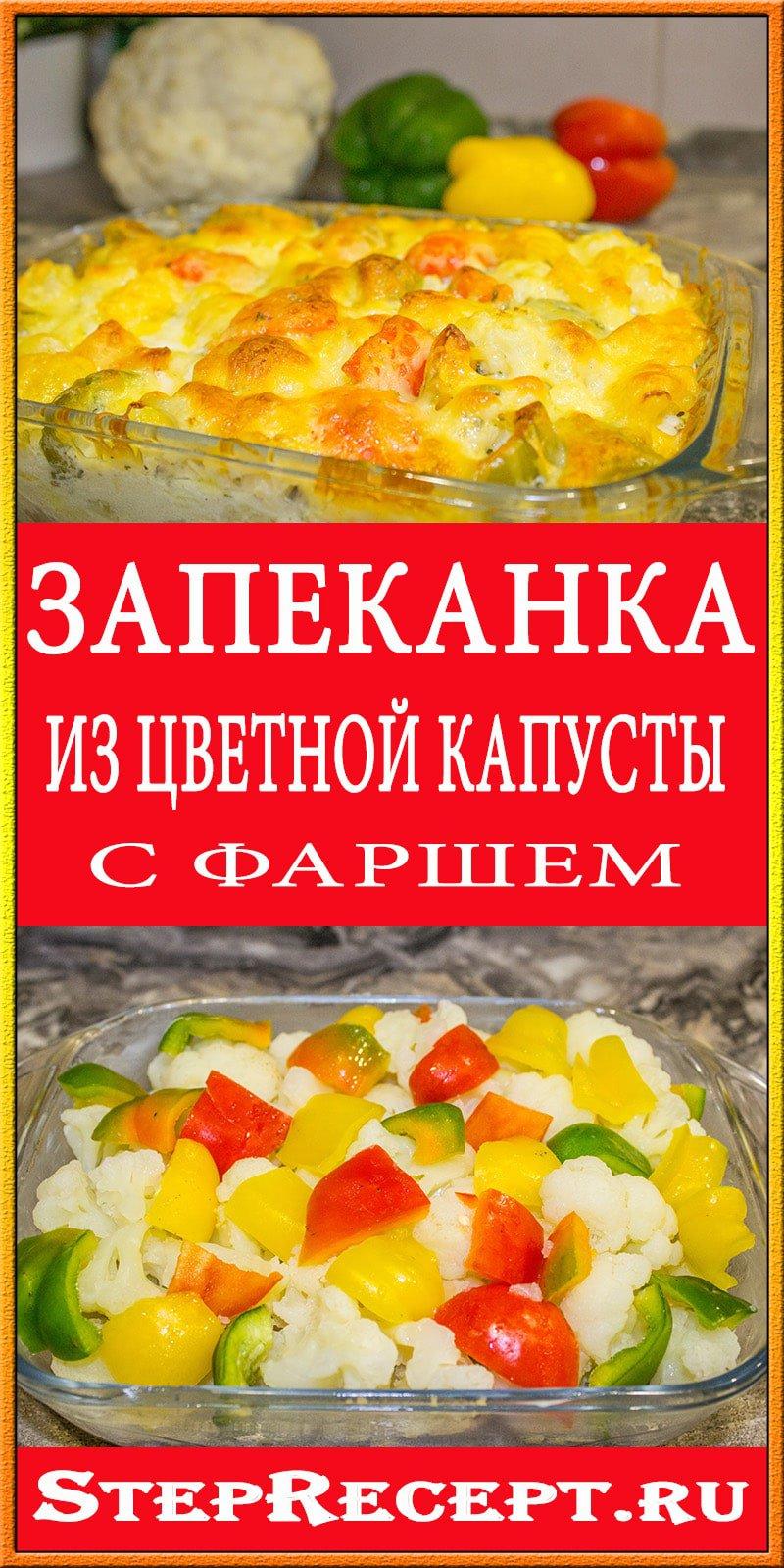 Запеканка из цветной капусты с фаршем