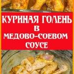 Голень в медово-соевом соусе в духовке