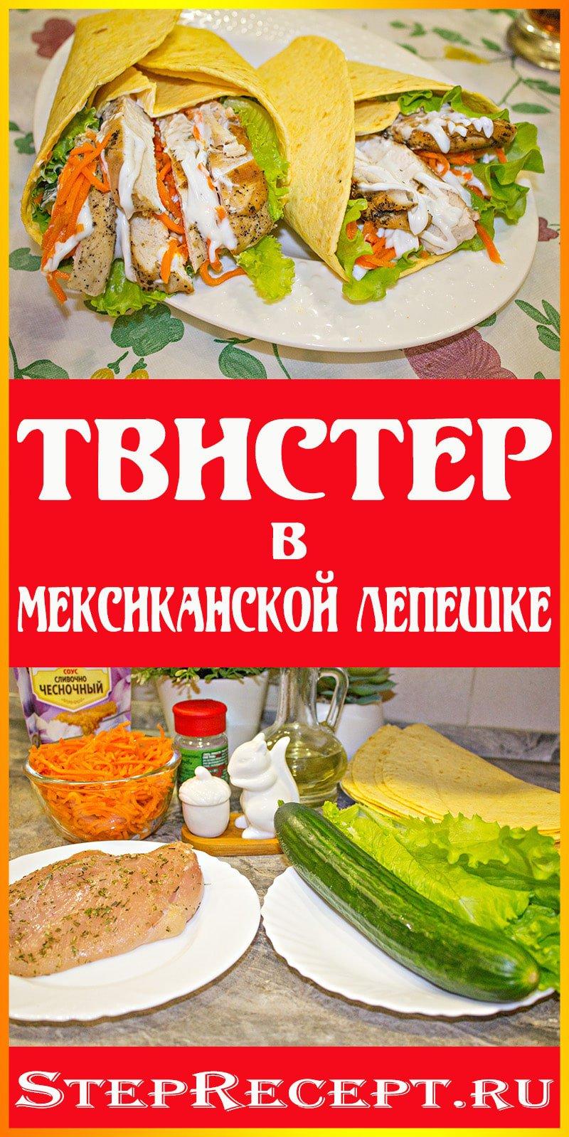 рецепт твистера из kfc в домашних условиях