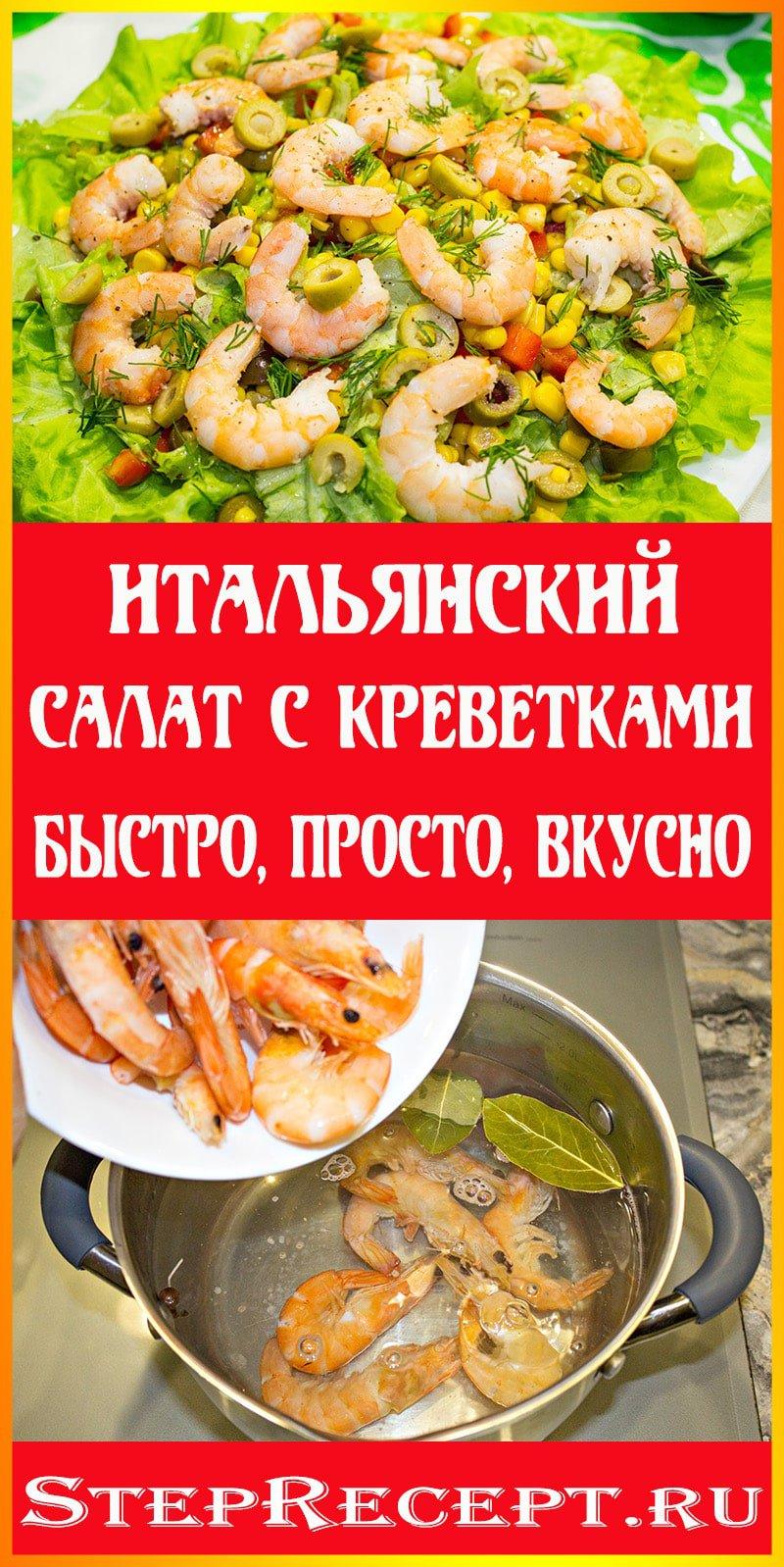 салат с креветками классический простой рецепт
