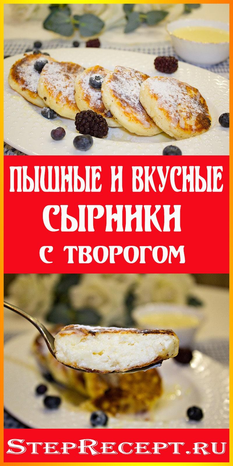сырники из творога пышные на сковороде