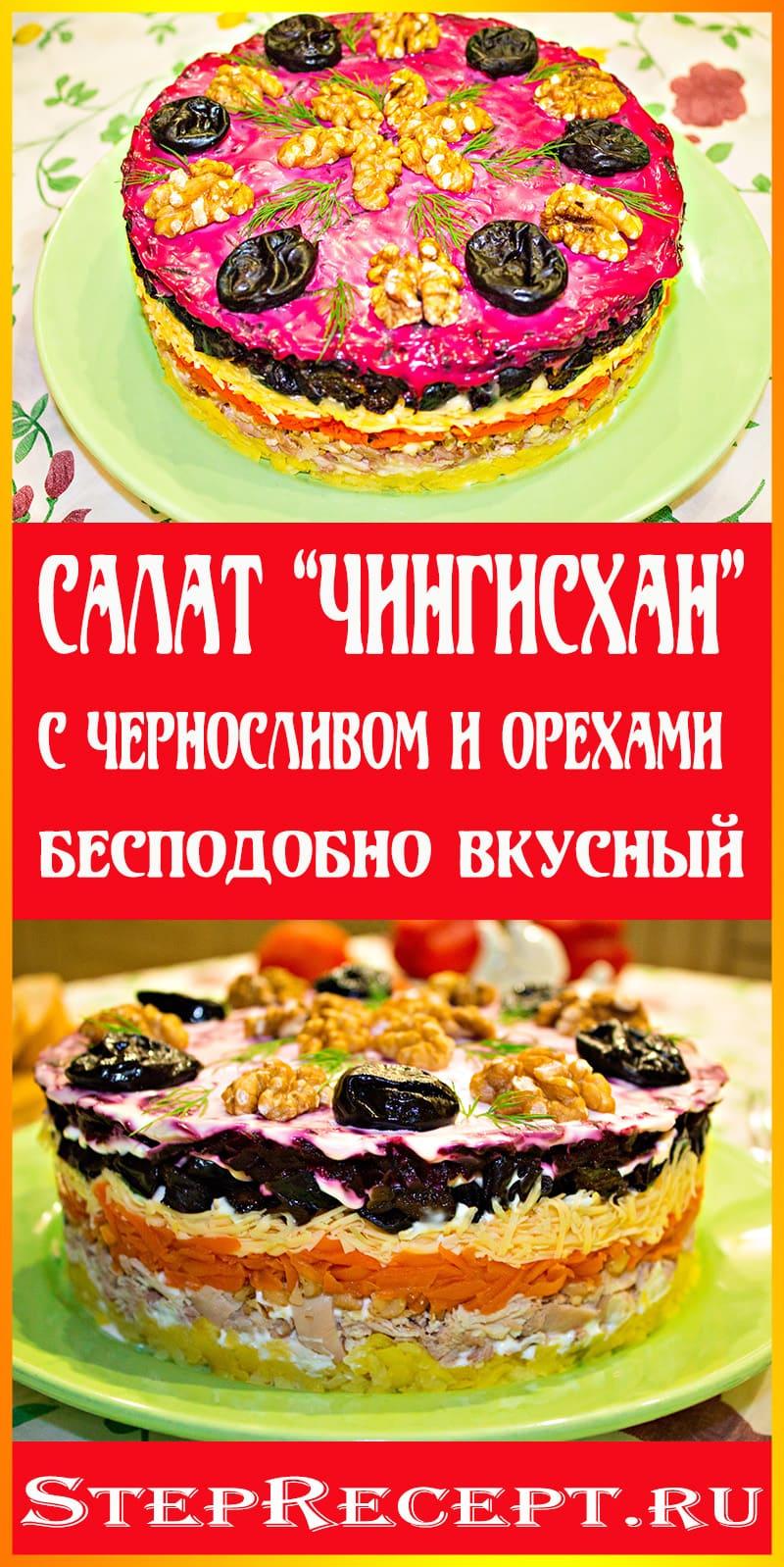 вкусные салаты на праздничный стол