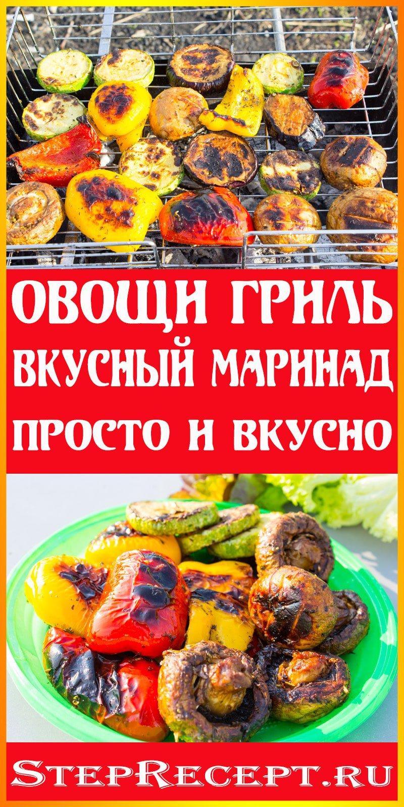 овощи на гриле на мангале
