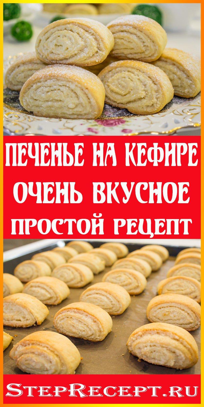 печенье на кефире в духовке