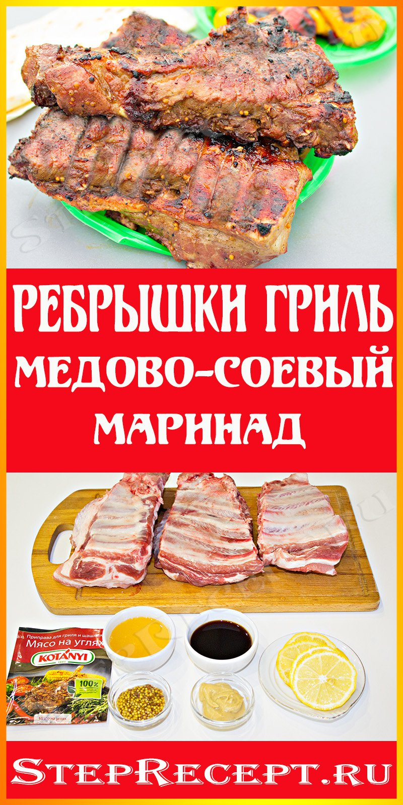 маринад для свиных ребрышек
