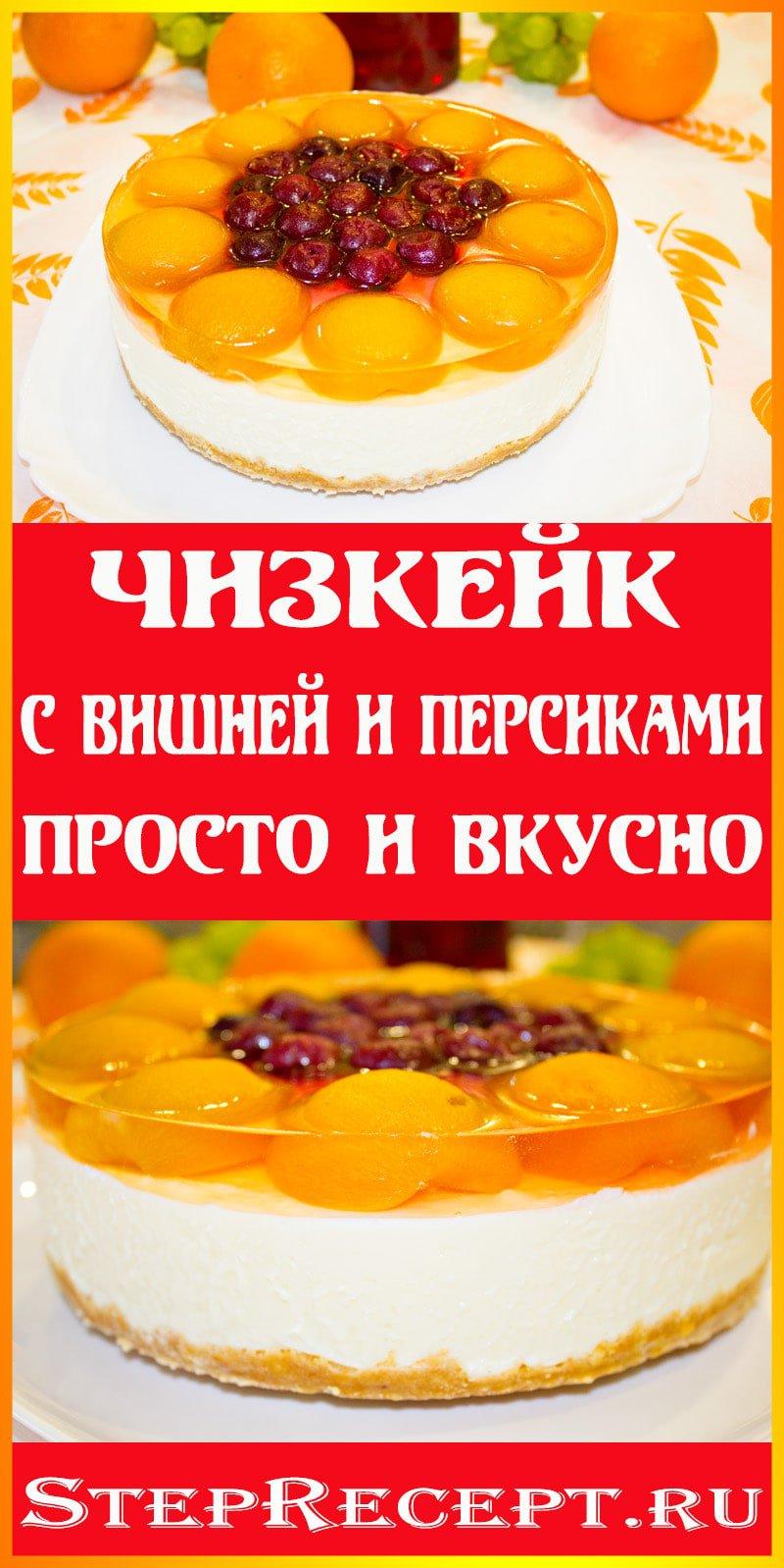 чизкейк с вишней