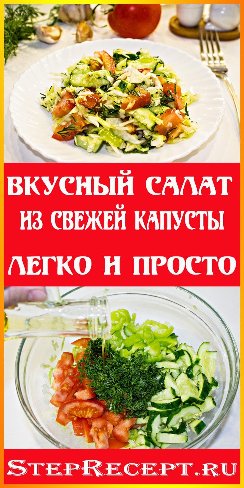 рецепт салата из свежей капусты с огурцом