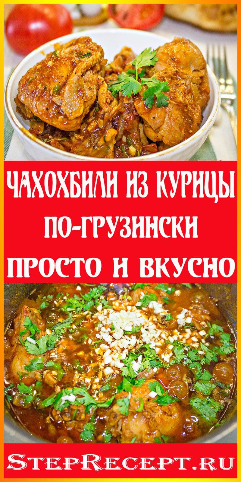 чахохбили из курицы рецепт по грузински пошаговый