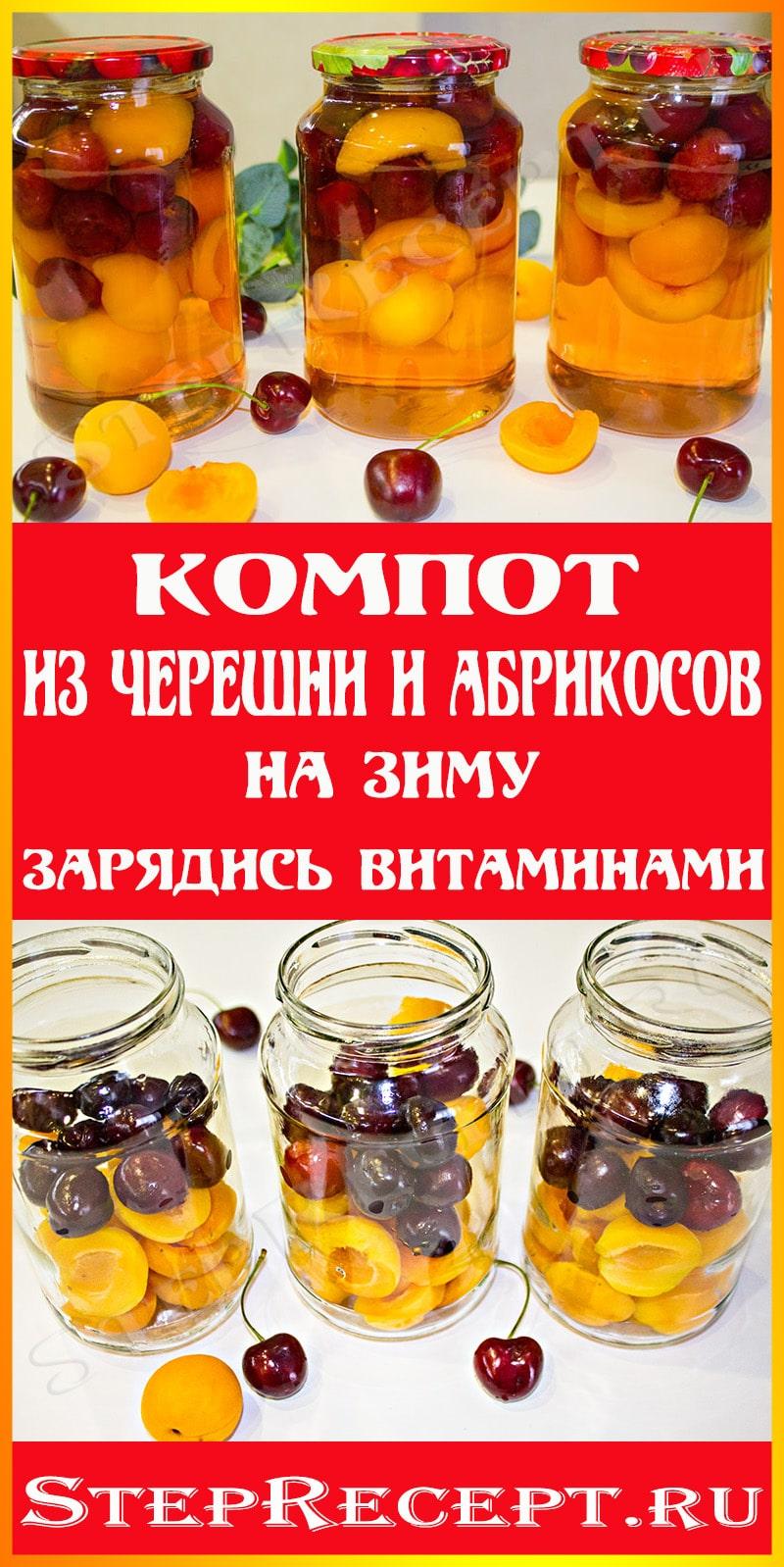 компот из черешни и абрикосов
