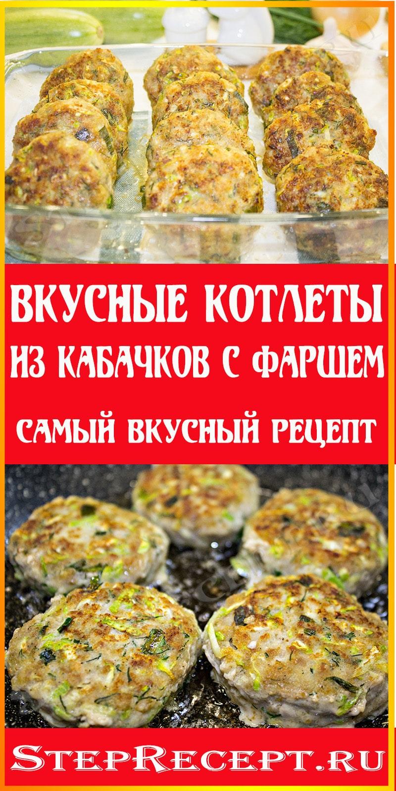 котлеты из кабачков рецепты на сковороде пошаговый