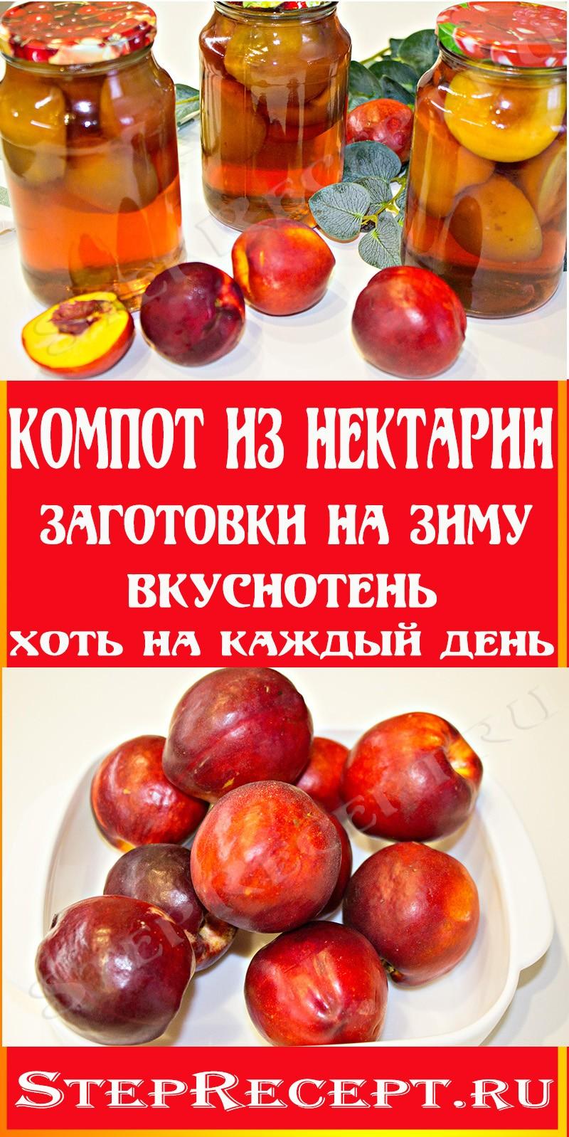 как приготовить компот из нектарин на зиму