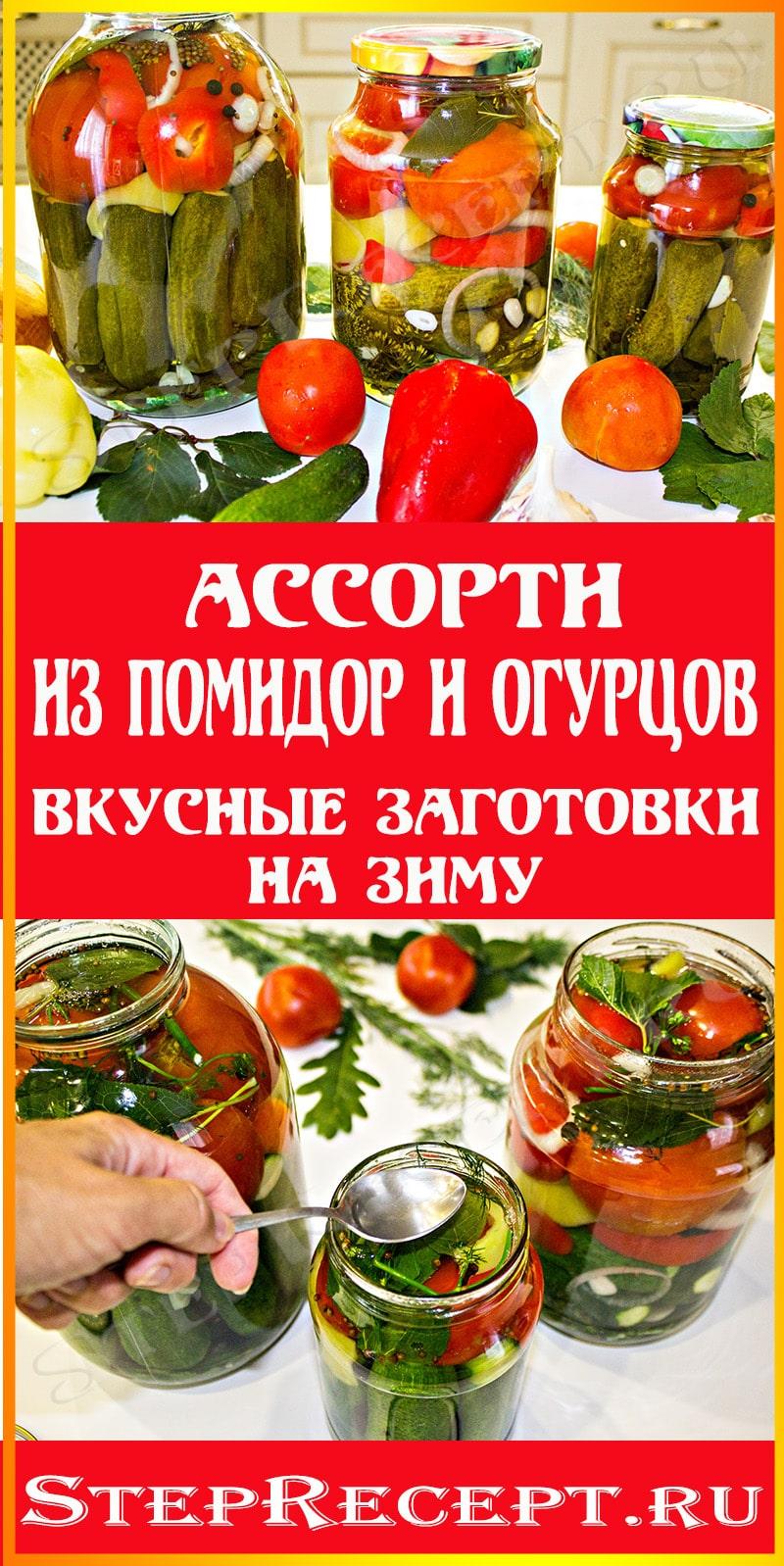 как сделать ассорти из помидор и огурцов на зиму