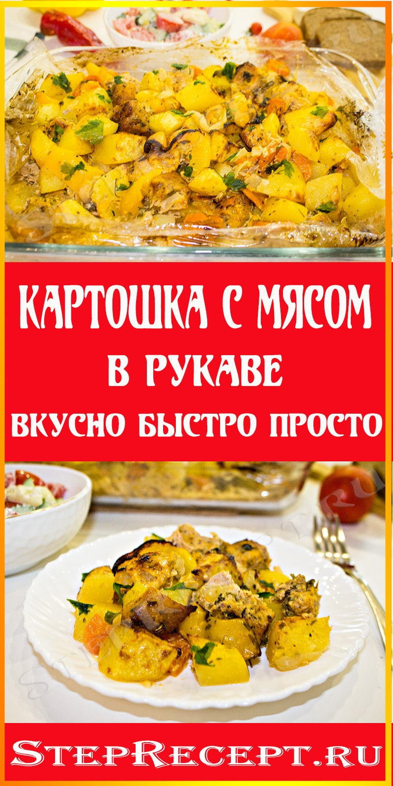 картошка с мясом в духовке рецепт