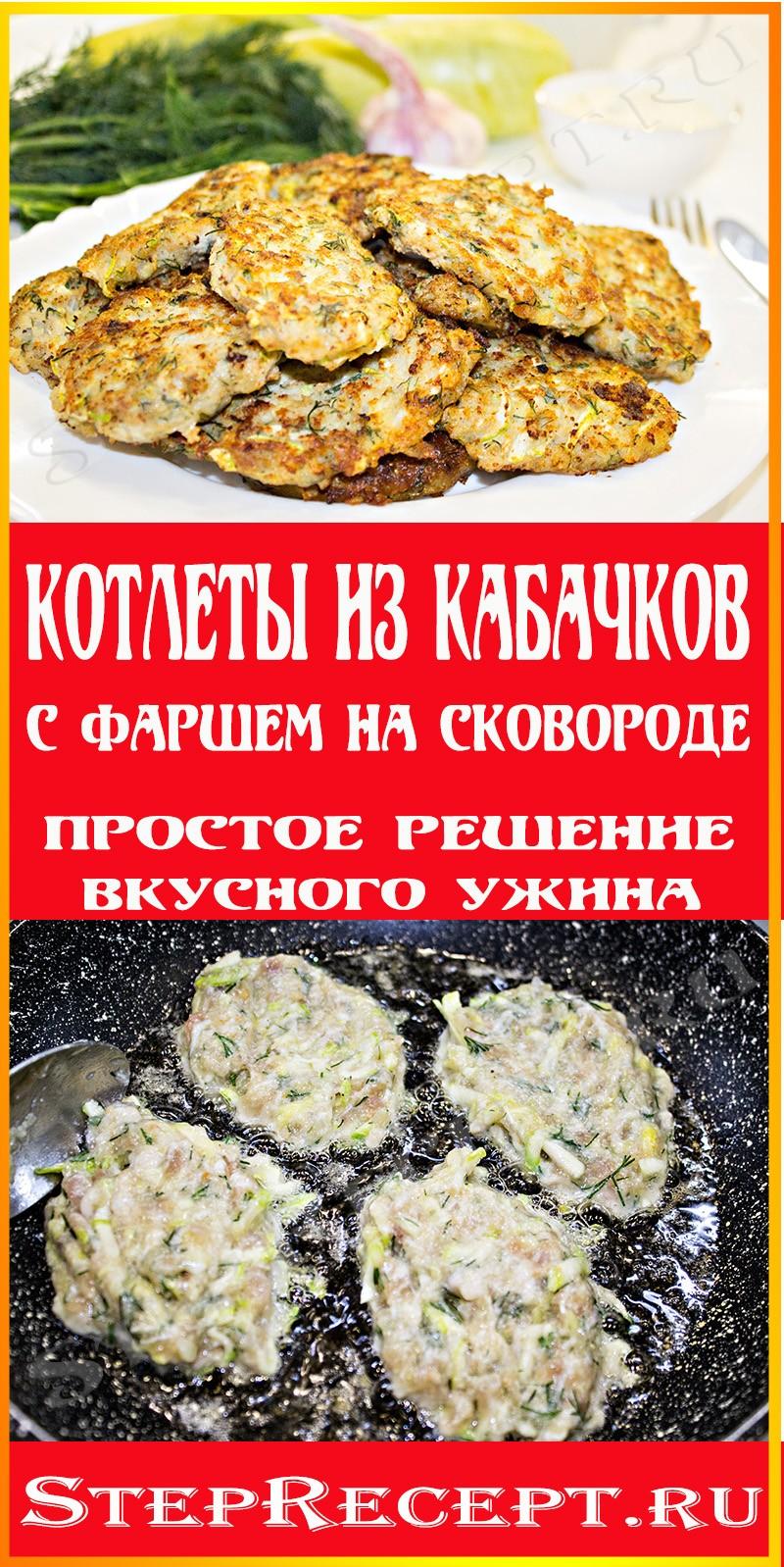 вкусные и сочные котлеты с кабачком