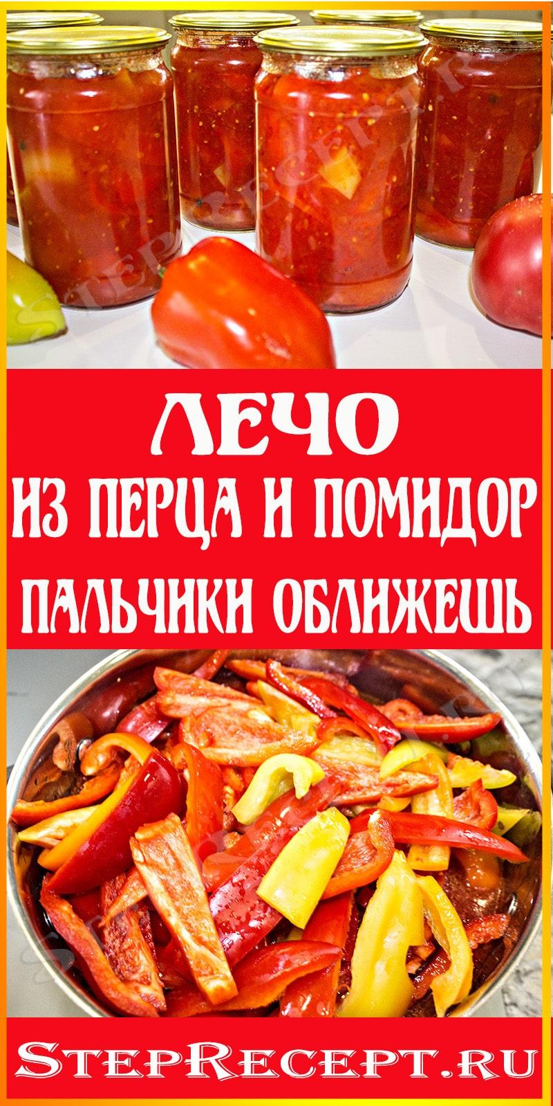 рецепт лечо из перца и помидор