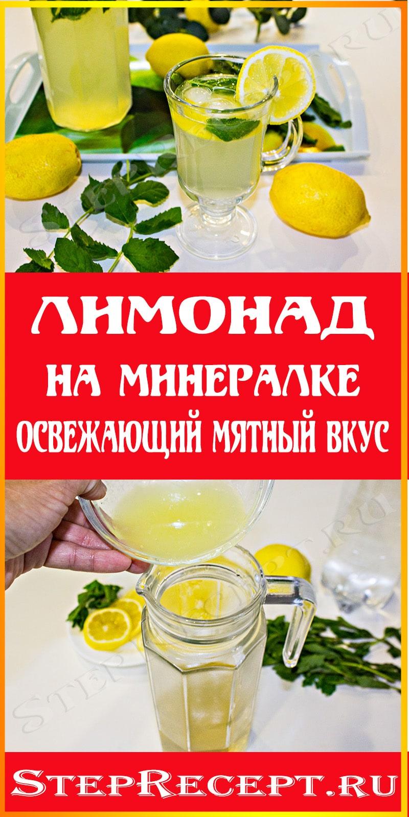 лимонад из минералки