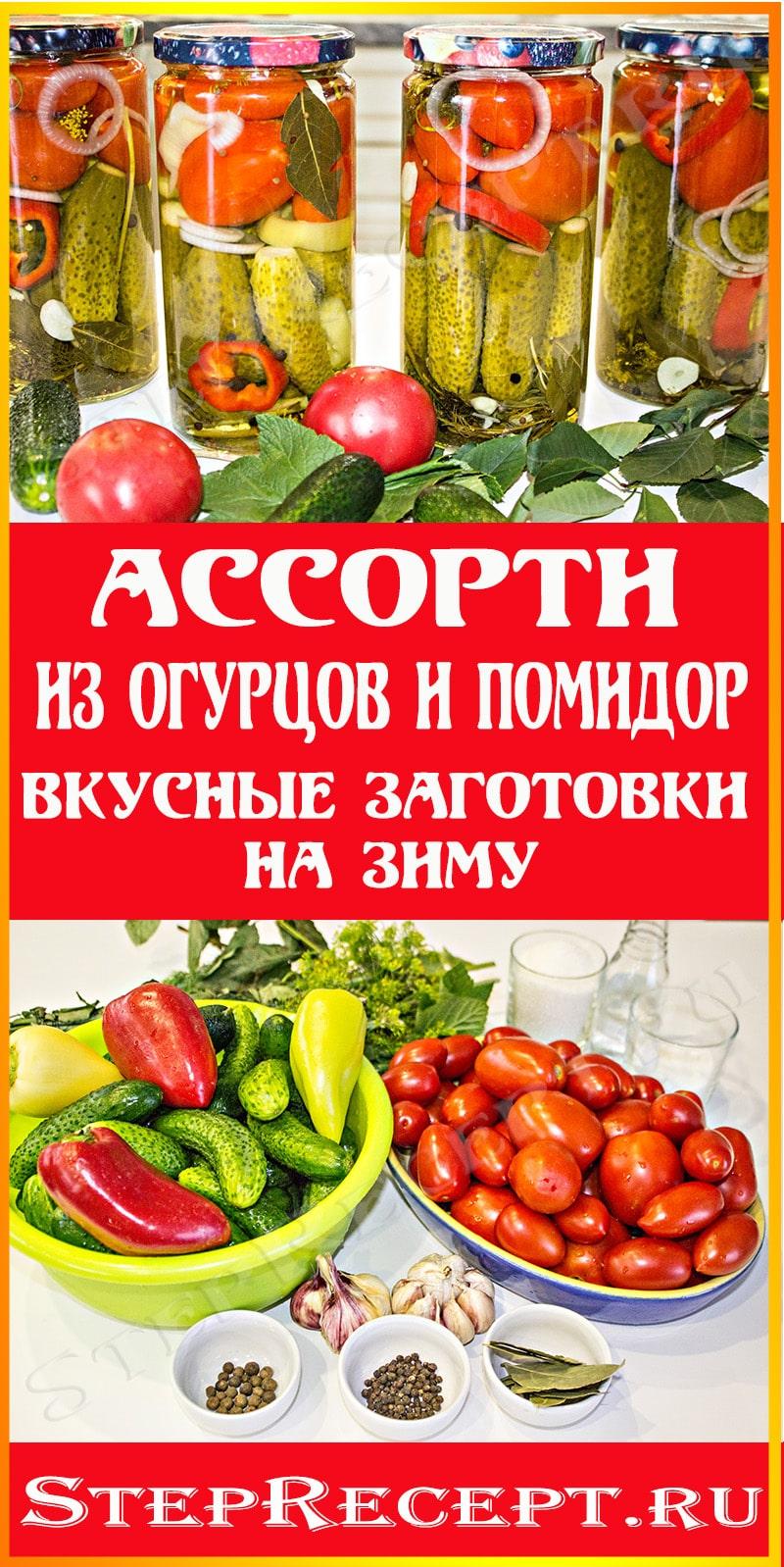 огурцы с помидорами на зиму самый вкусный