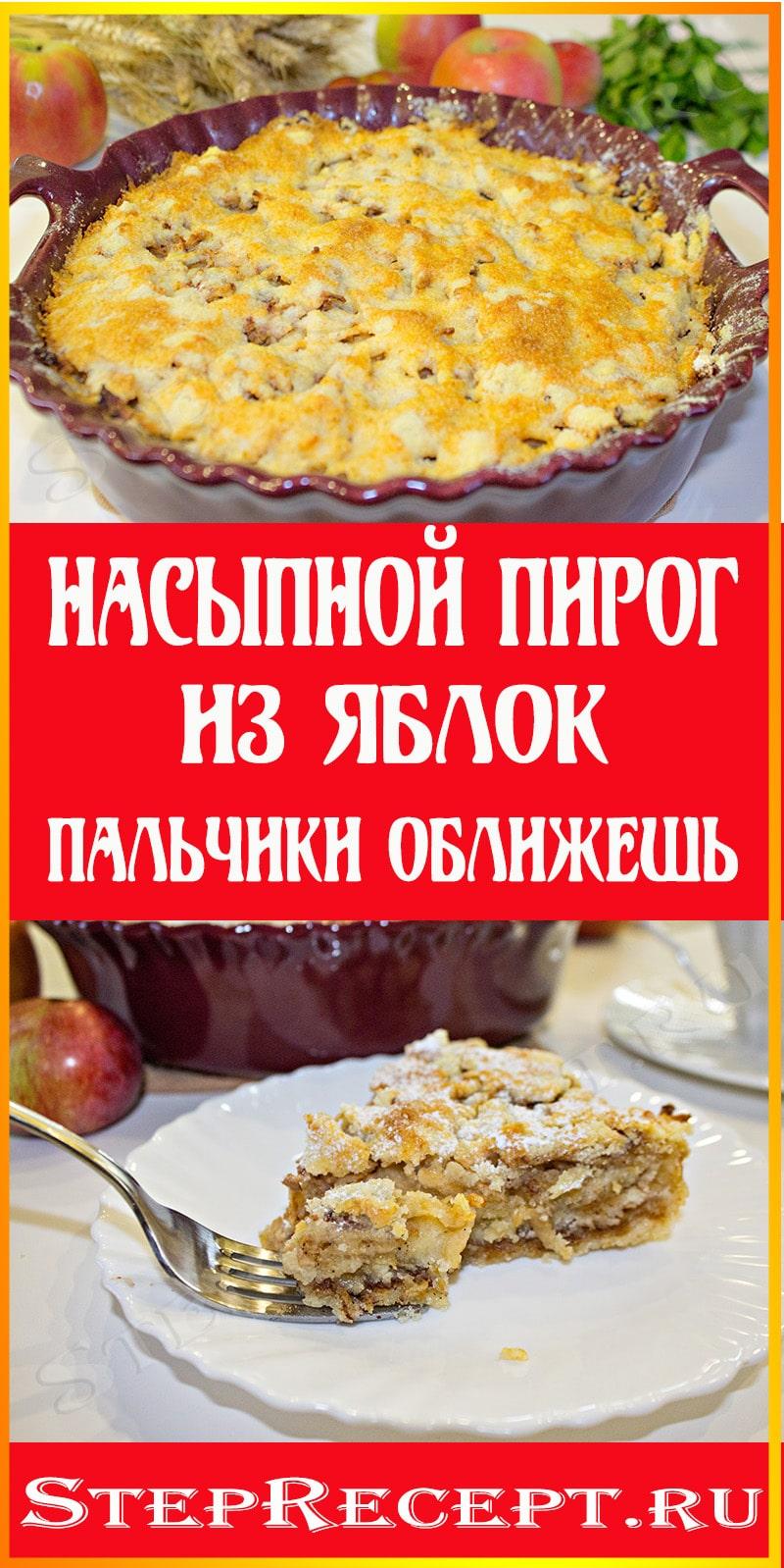 насыпной пирог три стакана с яблоками
