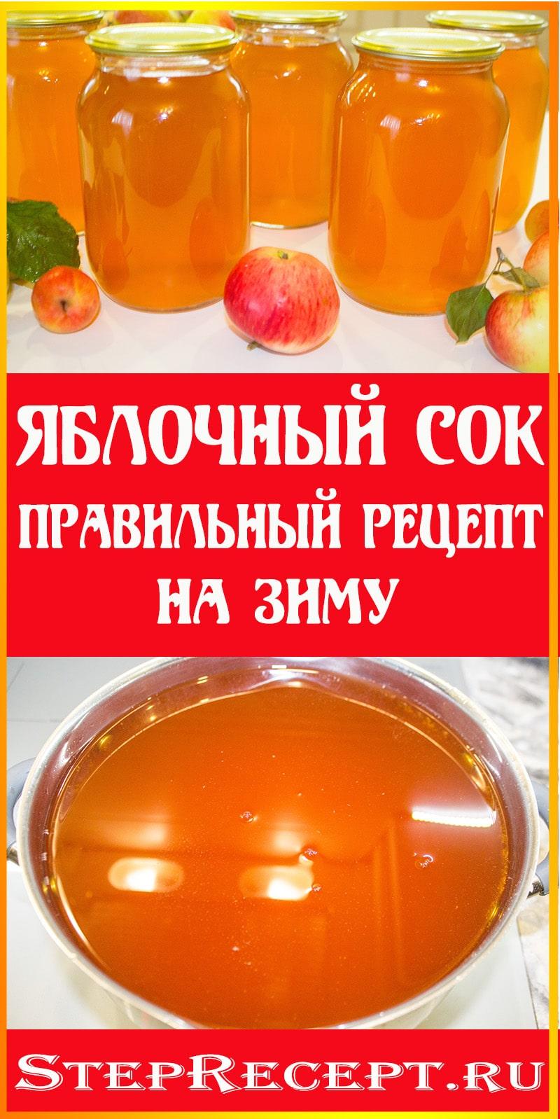 свежевыжатый яблочный сок как сохранить на зиму