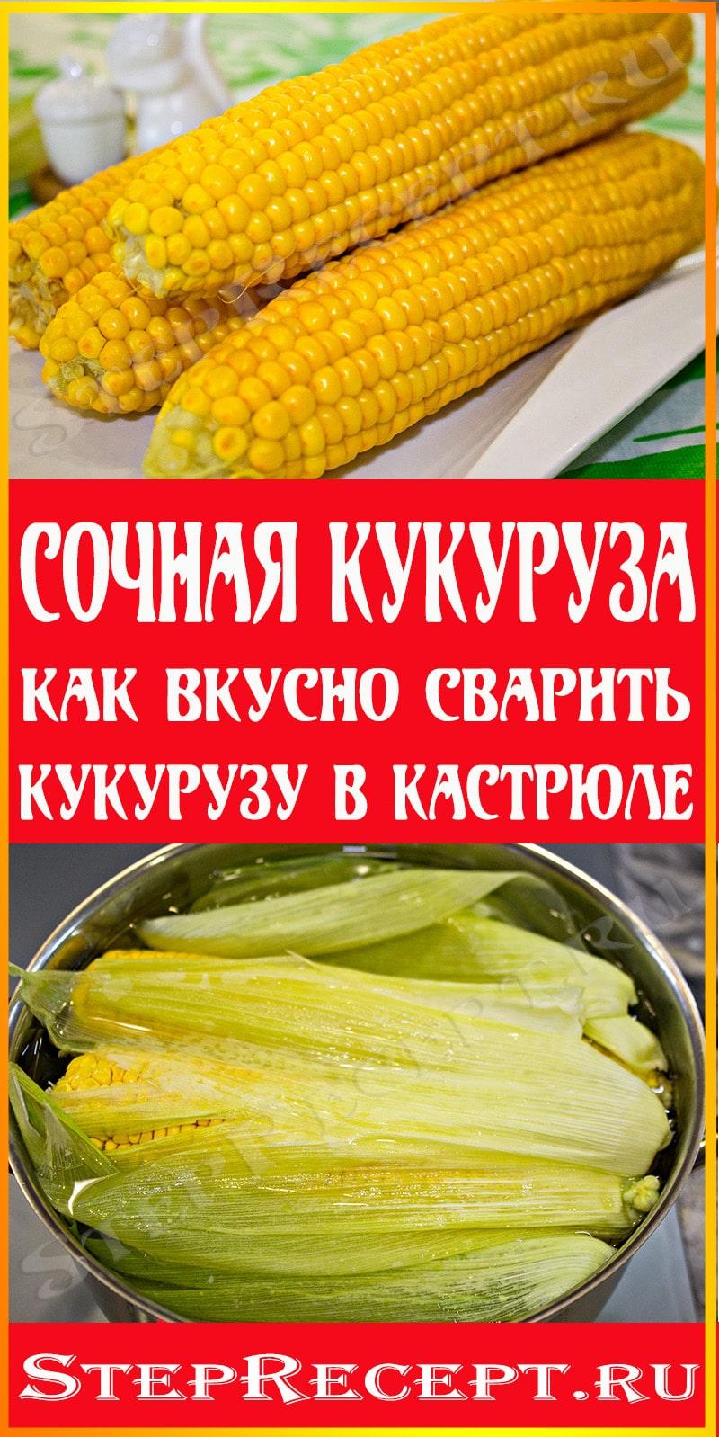 как правильно сварить кукурузу