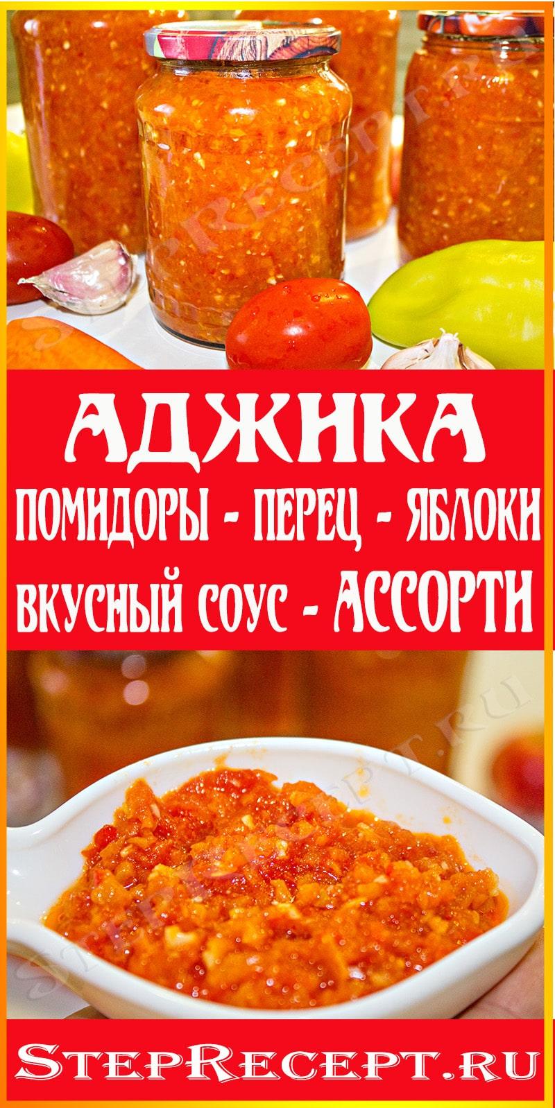 рецепт аджики из помидор и яблок