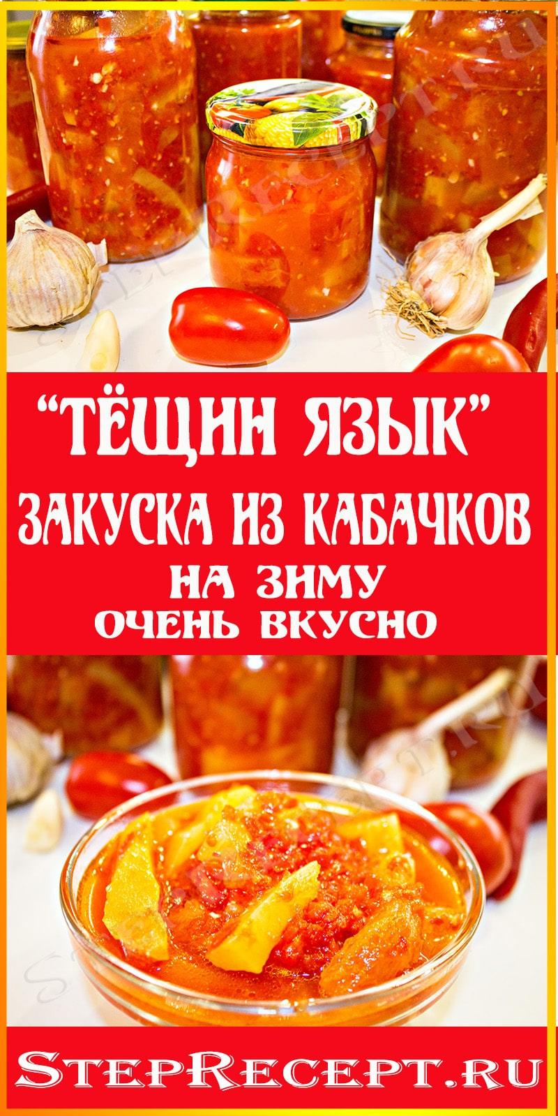 закуска из кабачков тещин язык с помидорами