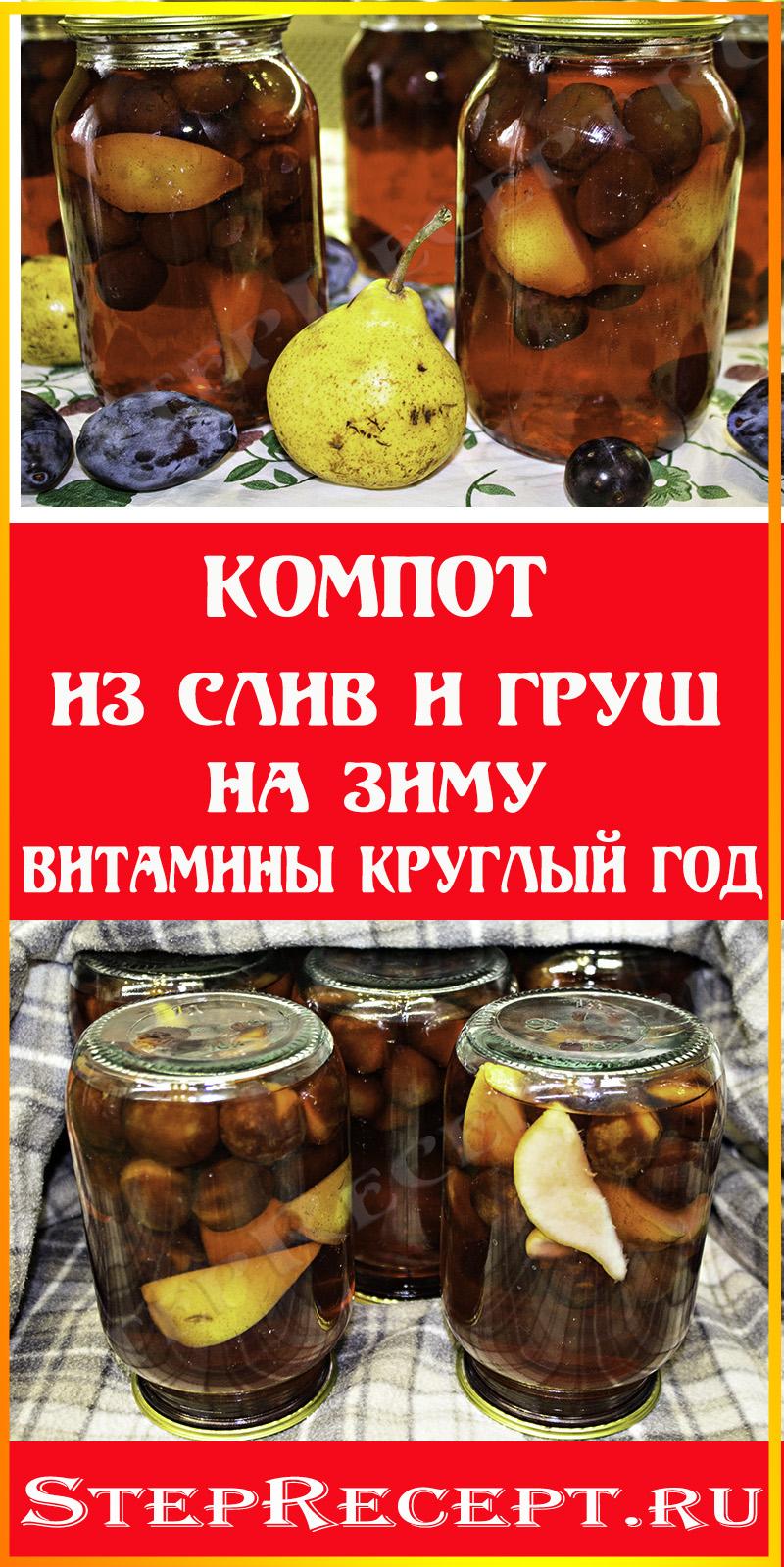 вкусный компот из груш и слив